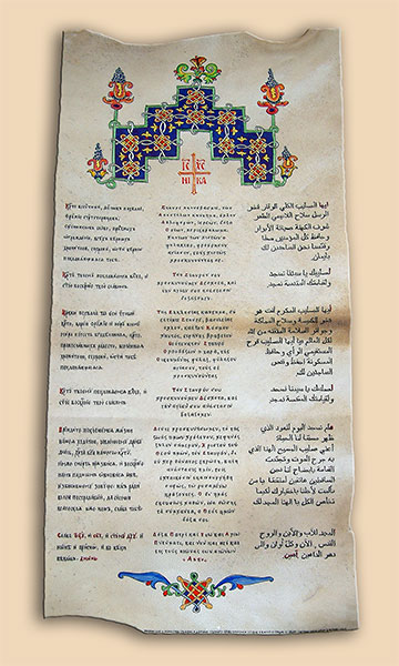 Prayer on goat leather parchment